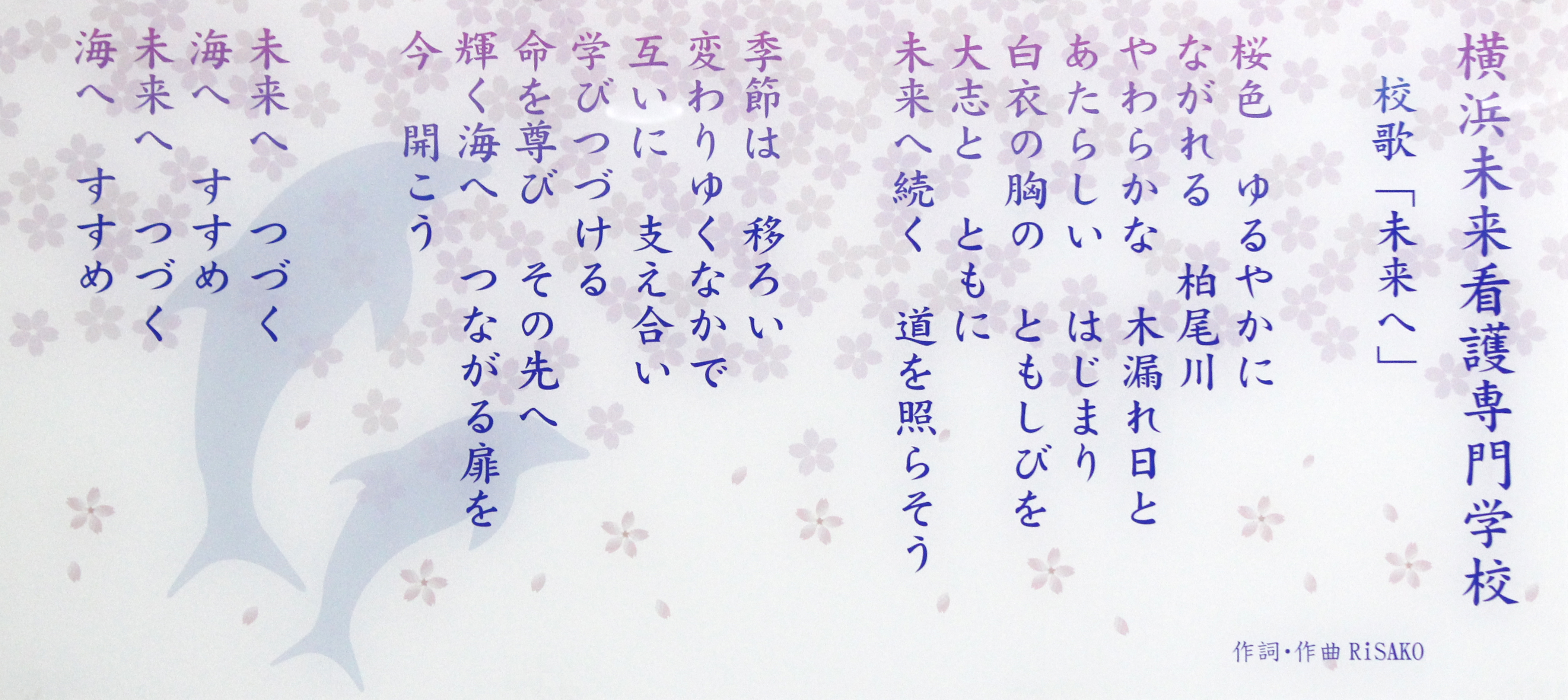 song_words